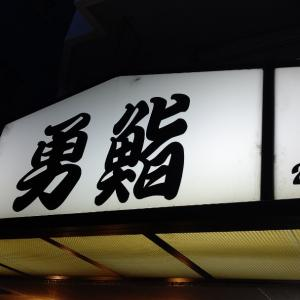 東府中 勇鮨