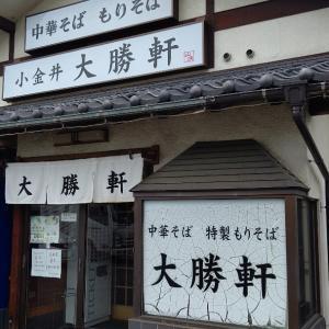 武蔵小金井 大勝軒