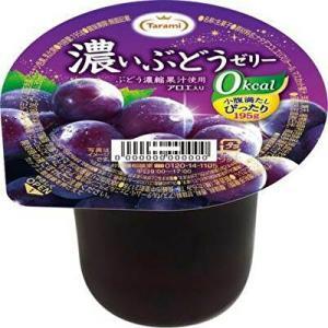 【ダイエットに最適!】たらみの濃いぶどうゼリーが美味い!おいしいデザートゼリーは0キロカロリーでヘルシー☆