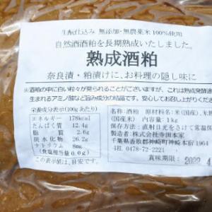 発酵食品が食べたい 熟成酒粕