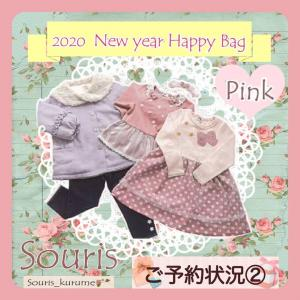 Souris_スーリー2020年福袋❤︎ピンクご予約状況②