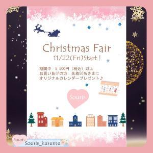 Christmas Fair のお知らせ☆彡
