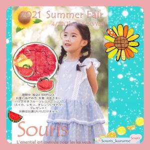 Summer Fairのお知らせ☆彡