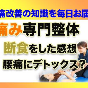 ファスティング(断食)明け3日目【新宿 整体】