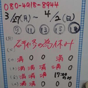 3月27日(月)から4月2日(日)のご予約状況【新宿 腰痛 整体】