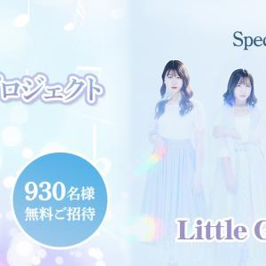 リトグリ!仙台サンプラザホールで開催される復興支援音楽祭 歌の絆プロジェクト2020に出演決定