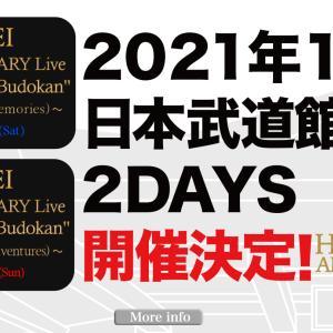 布袋!!2021年1月に40周年記念武道館公演2Days開催決定!