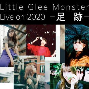 リトグリ! Live on 2020 -足跡- WOWOWにて放送決定!