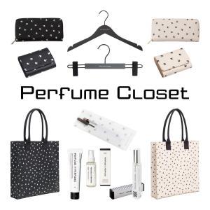 Perfume Fashion Project「Perfume Closet」販売が決定!