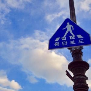 韓国語を推測で読む方法!1日5分!漢字で覚える韓国語!만(マン)→万・満・慢・漫・饅