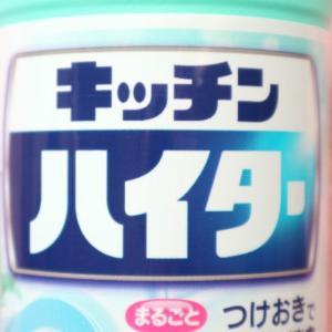 再 漂白剤で「次亜塩素酸ナトリウム液」を作る方法&使い方