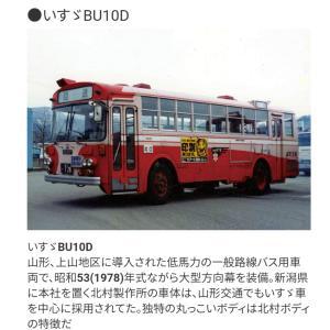 懐かしい紅花色の山交バス