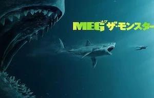 『MEG ザ・モンスター』Netflixは観てるのが辛かった「映画秘宝」休刊の事実は本当につらい