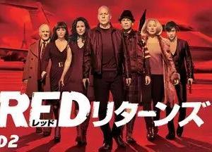 『RED リターンズ』 なんかやっつけ仕事で残念