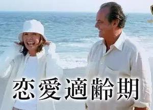 『恋愛適齢期』 2003年 米