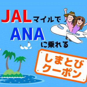 JALマイルでANAに乗れる「しまとびクーポン」で離島に行こう!