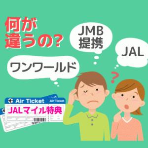 JALマイルで交換できる3つの国際線特典航空券の違いを詳しく解説!