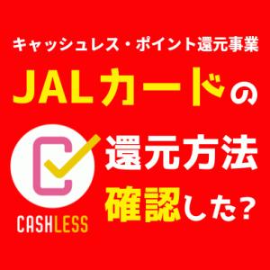 JALカードのキャッシュレス・ポイント還元方法まとめ。VISAとMastercardは手続きが必要!
