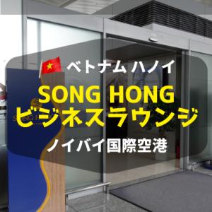 プライオリティパスとダイナースで使えるハノイ・ノイバイ空港「SONG HONG(ソンホン)ビジネスラウンジ」レビュー
