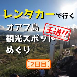 レンタカーで行くハワイオアフ島の王道観光スポットめぐり2019 ~2日目~