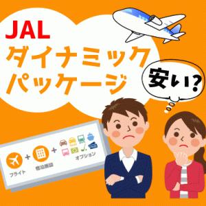 JALダイナミックパッケージは安いのか?お得に利用する4つのコツを解説!