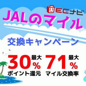 【ECナビ】JALマイル交換率最大71.4%キャンペーン開始!