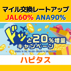 【ハピタス】JALマイル交換レート60%!ANAマイル90%!ドッと20%増量キャンペーンのご利用は慎重に