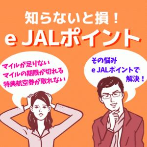 特典航空券が取れない、マイルの期限が切れる、そんな時はe JALポイントを活用しよう!