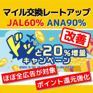 【ハピタス】改善されたドッと20%増量キャンペーンに注目!マイル交換JAL60%・ANA90%