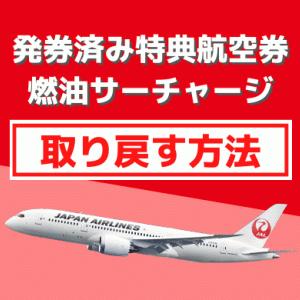 6月からJALのサーチャージが無料に!発券済み特典航空券のサーチャージを取り戻す方法を解説