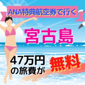 47万円の沖縄旅行が無料(^ ^)v|ANA特典航空券で行く宮古島を予約しました