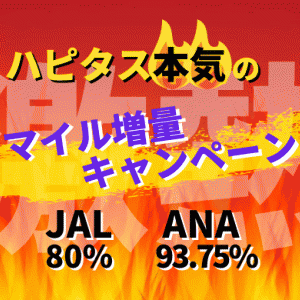 ハピタス本気の激熱マイル増量キャンペーン!JALもANAも過去最高レベルのマイル交換率を見逃すな!!