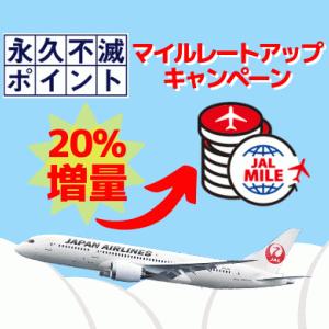 永久不滅ポイントのJALマイル交換20%増量中!JALのマイルレートアップキャンペーン