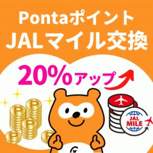 ポイントサイトからのJALマイル交換率60%!Pontaのマイル交換レート20%アップキャンペーン開始!!