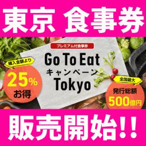 東京のGo To Eat食事券が11月19日10:00から申込開始!