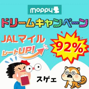 【強烈】モッピーJALマイル交換92%!ドリームキャンペーン期間限定レートアップ!!