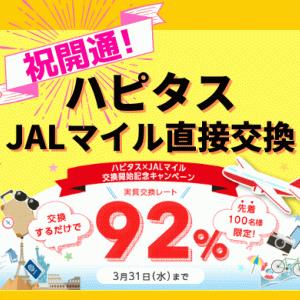 【朗報】ハピタスからJALマイル直接交換ルート開通!交換率92%の激熱キャンペーン実施中!!