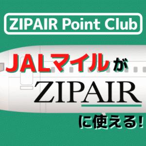 ZIPAIRがポイント会員サービスを開始|JALマイルがZIPAIRに使える!