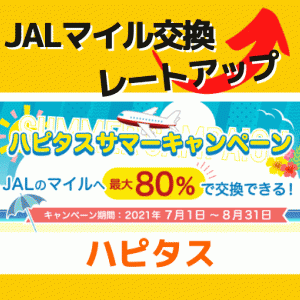 【ハピタス】JALマイル交換レート80%激アツのサマーキャンペーン実施中!