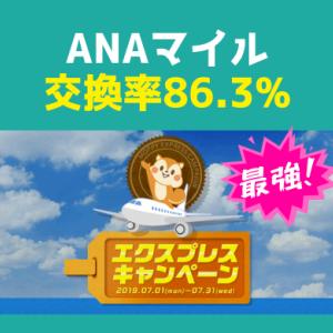最強ANAマイル交換率86.3%!モッピー「エクスプレスキャンペーン」開始!!