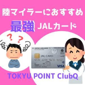 陸マイラーにおすすめの最強JALカードはTOKYU POINT ClubQ!