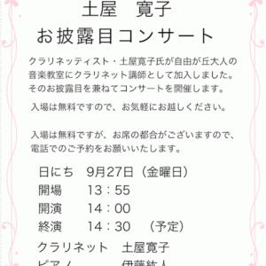 容姿端麗クラリネッティスト・土屋寛子加入記念コンサート