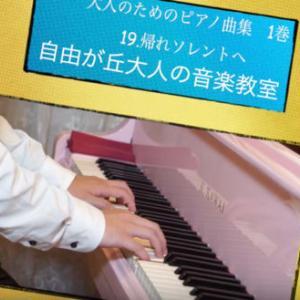 19.帰れソレントへ 大人のためのピアノ曲集 第1巻 自由が丘大人の音楽教室、ピアノ講師 伊藤紘人による演奏です