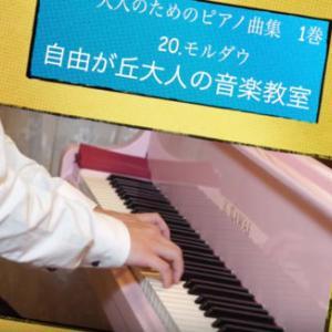 20.モルダウ 大人のためのピアノ曲集 第1巻 自由が丘大人の音楽教室、ピアノ講師 伊藤紘人による演奏です