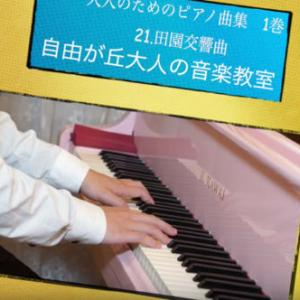 21.田園交響曲 大人のためのピアノ曲集 第1巻 自由が丘大人の音楽教室、ピアノ講師 伊藤紘人による演奏です