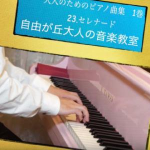 23.セレナード 大人のためのピアノ曲集 第1巻 自由が丘大人の音楽教室、ピアノ講師 伊藤紘人による演奏です