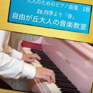 26.四季より「春」 大人のためのピアノ曲集 第1巻 自由が丘大人の音楽教室、ピアノ講師 伊藤紘人による演奏です