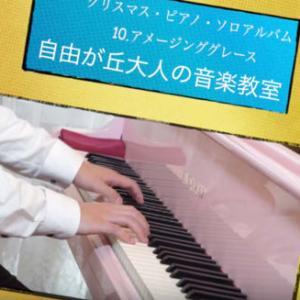 10.アメージンググレース クリスマス・ピアノ・ソロアルバムより 自由が丘大人の音楽教室、ピアノ講師・伊藤紘人による演奏です