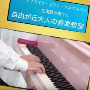 11.荒野の果てに クリスマス・ピアノ・ソロアルバムより 自由が丘大人の音楽教室、ピアノ講師・伊藤紘人による演奏です