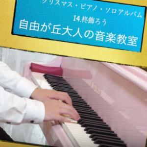 14.柊飾ろう クリスマス・ピアノ・ソロアルバムより 自由が丘大人の音楽教室(自由が丘のピアノ教室)、ピアノ講師・伊藤紘人による演奏です